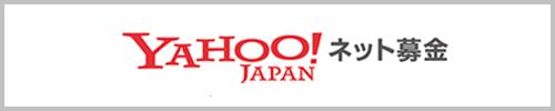 Yahoo!ネット募金