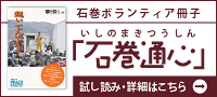 """""""石巻ボランティア冊子 石巻通信"""