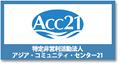 特定非営利活動法人アジア・コミュニティ・センター21