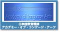 日本語教育機関アカデミー・オブ・ランゲージ・アーツ