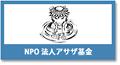 NPO法人アサザ基金