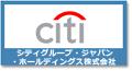 シティグループ・ジャパン・ホールディングス株式会社