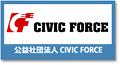 公益社団法人 CIVIC FORCE