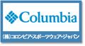 株式会社コロンビア・スポーツウェア・ジャパン