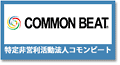 特定非営利活動法人コモンビート
