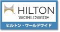 ヒルトン・ワールドワイド