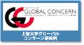 上智大学グローバル・コンサーン研究所