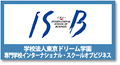 学校法人東京ドリーム学園 専門学校インターナショナル・スクールオブビジネス