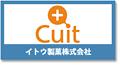 イトウ製菓株式会社(+Cuit プラスケット)