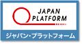 特定非営利活動法人ジャパン・プラットフォーム