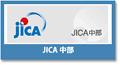 JICA中部