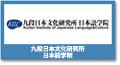 九段日本文化研究所 日本語学院