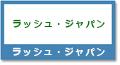 ラッシュ・ジャパン