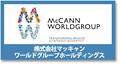 株式会社マッキャン・ワールドグループ ホールディングス