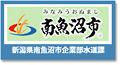 新潟県南魚沼市企業部水道課