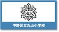 中野区立丸山小学校