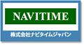 株式会社ナビタイムジャパン