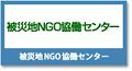 被災地NGO協働センター