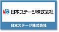 日本ステージ株式会社