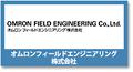 オムロンフィールドエンジニアリング株式会社