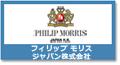 フィリップ モリス ジャパン株式会社