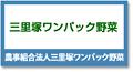 農事組合法人三里塚ワンパック野菜