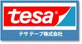 テサ テープ株式会社