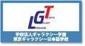 学校法人ギャラクシー学園 東京ギャラクシー日本語学校