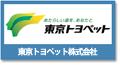 東京トヨペット株式会社<br />