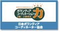 日本ボランティアコーディネーター協会