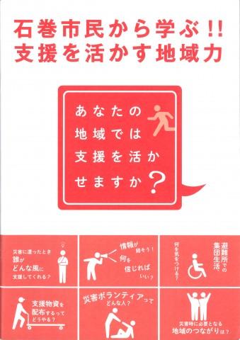 石巻市民の経験から災害時の対応を学ぶ冊子を無料贈呈!