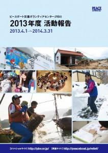 2014報告書