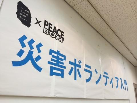 伊豆大島で「災害ボランティア入門」を開催しました。