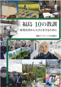 fukushima_cover