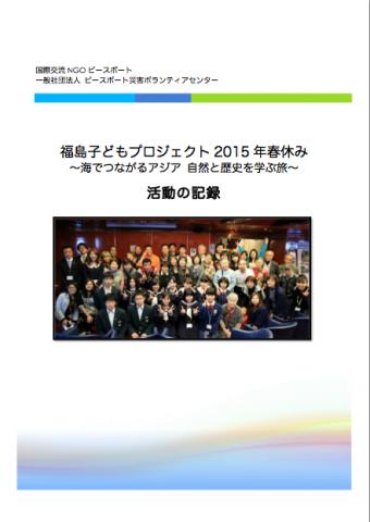 【福島子どもプロジェクト2015春】報告書ができました。