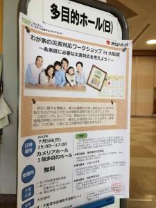 【防災・減災】 東北 × わが家の災害対応ワークショップ