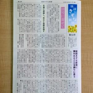 【石巻】 「仮設きずな新聞」 第100号を発行