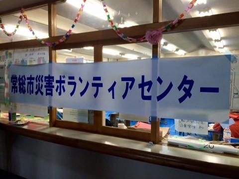【関東・東北豪雨災害】 常総市でのPBVボランティア募集開始...