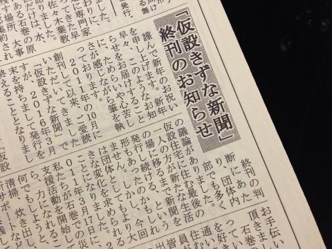 【石巻】 「仮設きずな新聞」終刊のお知らせ