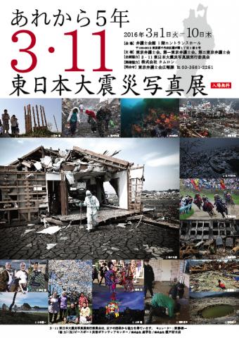 【イベント】 あれから5年 3・11東日本大震災写真展