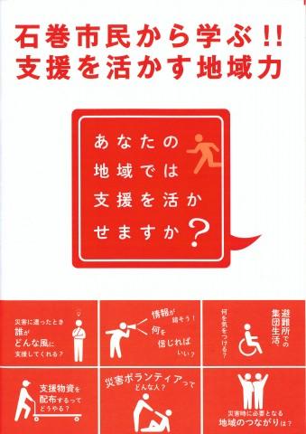 【無料公開】 冊子『石巻市民から学ぶ!!支援を活かす地域力』