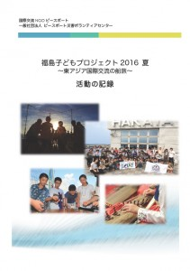 【報告】 「福島子どもプロジェクト2016・夏」の報告書が完...