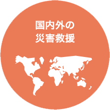 国内外の災害支援