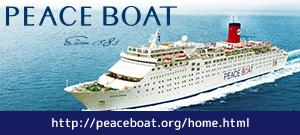 PEACE BOAT(ピースボート)