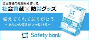 Safety bank [社会貢献型防災グッズ・防災教育 セーフティバンク]