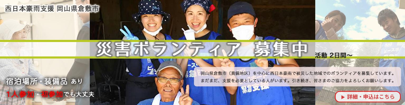 2018年 西日本豪雨災害 ボランティア募集