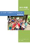 ピースボート災害ボランティアセンター2015年度活動報告書