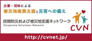 民間防災および被災地支援ネットワーク(CVN)