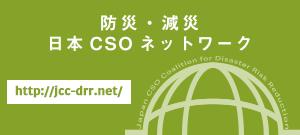 防災・減災日本CSOネットワーク(JCC DRR)