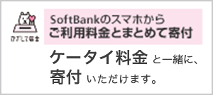 Sofety bank かざして募金
